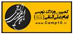 کمپین وبلاگ نویسی امام علی النقی (علیه السلام)