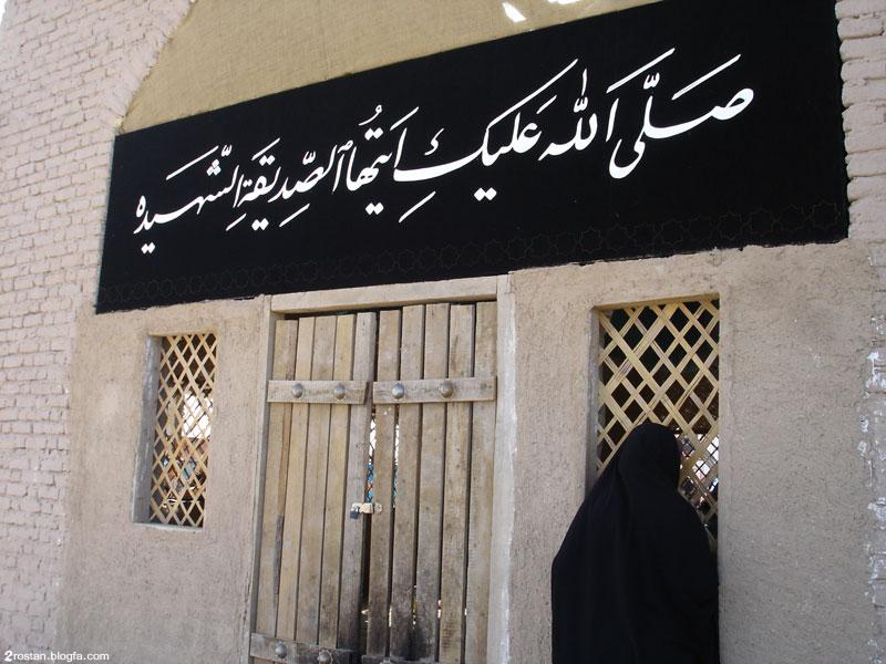 یادمان شهدای گمنام در منطقه عملیات فتح المبین ، صلی الله علیک ایتها الصدیقه الشهیده ، راهیان نور