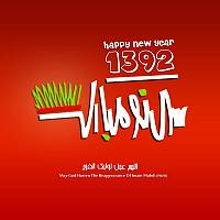 سال نو مبارک: Happy new year : Happy iranian new year