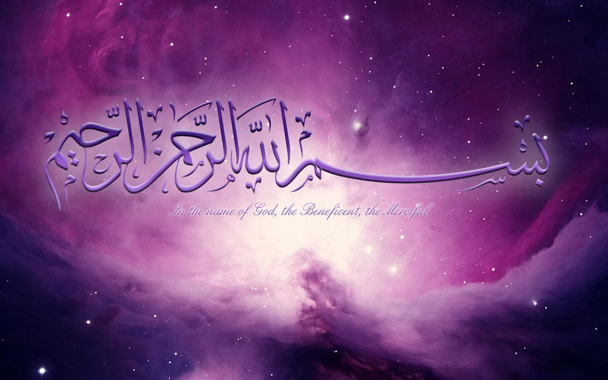 بسم الله الرحمن الرحیم، عکس بسم الله، In The Name of God